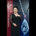 Алмаз «Звезда Китая»